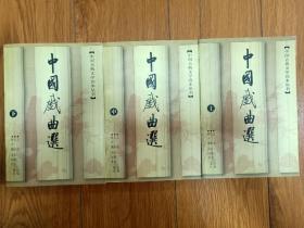中国戏曲选(上中下三册全)