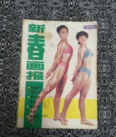 《新春画报》(1987年第1期)