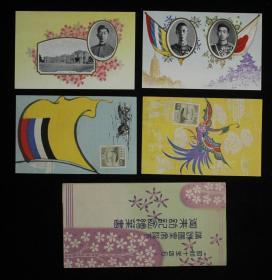 民伪满洲国皇帝溥仪访日纪念明信片新二件、销纪念戳二件(带封套)