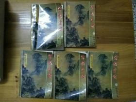 卧龙生武侠小说精品—寒剑尘啸(上中下 ,续上下共五册全)