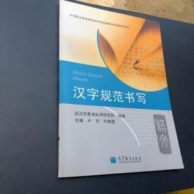 汉字规范书写