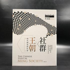 台湾商务版  卜正民著 廖彦博译《社群‧王朝:明代国家与社会》