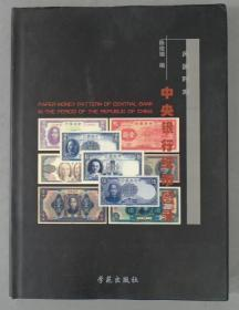 《中央银行纸币图录》