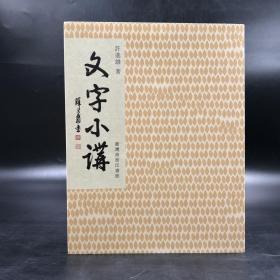 台湾商务版  许进雄《文字小讲》