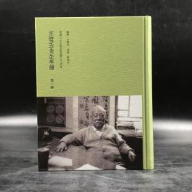 台湾商务版   王寿南《王云五先生年谱》(全4册,精装)