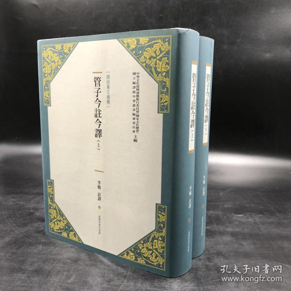 台湾商务版  李勉注译《管子今註今譯(新版)》(上下册,布面精装)