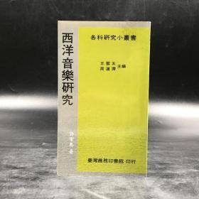 台湾商务版   许常惠《西洋音乐研究》(锁线)