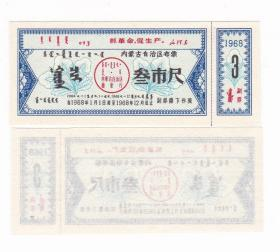 内蒙古自治区68年语录布票 蒙文双语布票 68年1月-12月 叁市尺