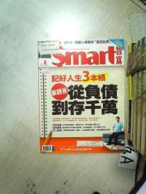 SMART 智富 2015 8