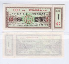 内蒙古自治区68年语录布票 蒙文双语布票 68年7月-12月 壹市尺