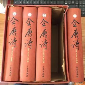 全唐诗(全四册)