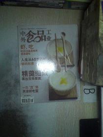 中外食品工业 2008 10,,