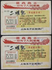 """文革期间上海东方红制药厂""""二磺乳三磺乳""""瓶贴2枚A22"""