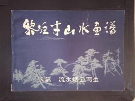 黎雄才山水画谱(下篇):流水烟云写生