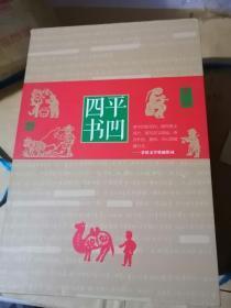 平凹四书 《废都》+《浮躁》+《秦腔》+《古炉》(全4册带外盒)