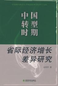 中国转型时期省际经济增长差异研究