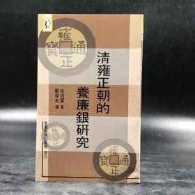 台湾商务版   佐伯富著  郑梁生译 《清雍正朝的养廉银研究》(锁线胶订)