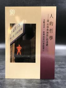 台湾商务版   金观涛《人的哲学:论「科学与理性」的基础》(锁线)