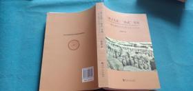 """《孙子兵法》""""孙武""""考辨:兼论秦国的军事文化与兵法"""