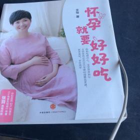 怀孕就要好好吃