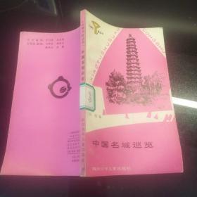 小图书馆丛书《中国名城巡览》  插图本