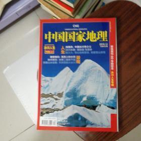 中国国家地理。2010/12