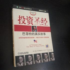 投资圣经:巴菲特的真实故事:精选中英文对照本:the story of Warren Buffett
