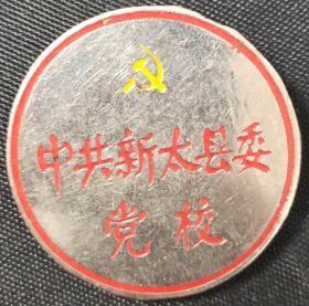 中共新太县委党校徽章