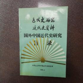 近代史研究近代史资料国外中国近代史研究目录