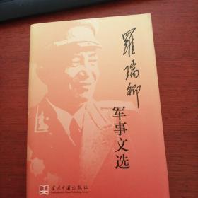 罗瑞卿军事文选【内页干净】库存书