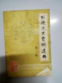 957 昭通文史资料选辑第二辑含昭通历史上的土司制和彝族习俗/从北伐到抗战的回忆/柯柬生卒年小考/云南起义前后的回忆等