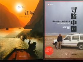 寻路中国 江城合售美国作家       彼得•海斯勒中英文双签名