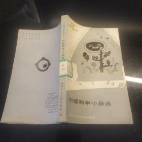 小图书馆丛书《 中国科学小品选》 插图本
