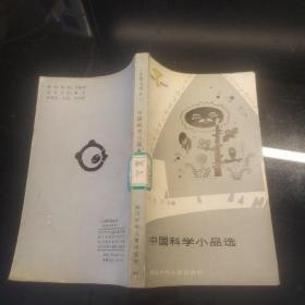 小图书馆丛书《 中国科学小品选》插图本
