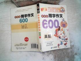 中学生限字作文600字-