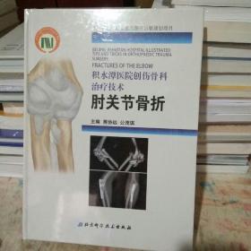 积水潭医院创伤骨科治疗技术.肘关节骨折,精装本