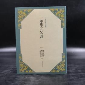 台湾商务版   杨亮功校订 王云五主编《中庸今注今译(新版)》(布面精装)