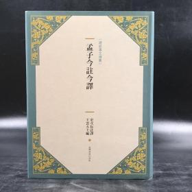 台湾商务版   五云五主编 史次耘注译《孟子今注今译(新版)》(布面精装)