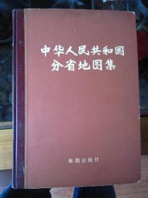 中华人民共和国分省地图集1974年