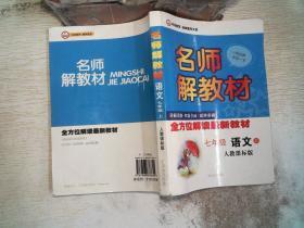 名师解教材 语文 七年级上册 (人教课标版)