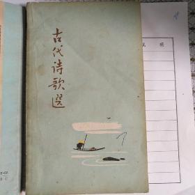 古代诗歌选     (三)