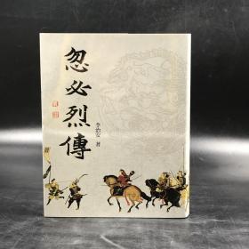 台湾商务版  李治安《忽必烈传》(布面精装)