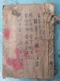 民国旧书《再生缘》(不齐全)