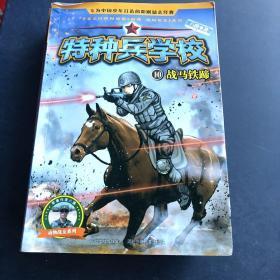 特种兵学校10:战马铁蹄