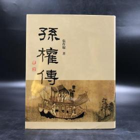台湾商务版  张作耀《孙权传》(布面精装)