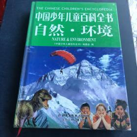 中国少年儿童百科全书 自然·环境