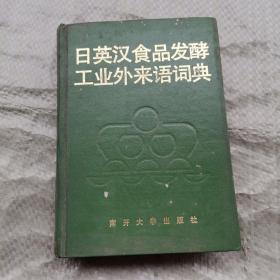 日英汉食品发酵工业外来语词典