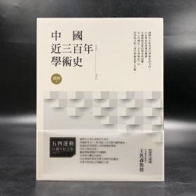 台湾商务版   钱穆《中国近三百年学术史》