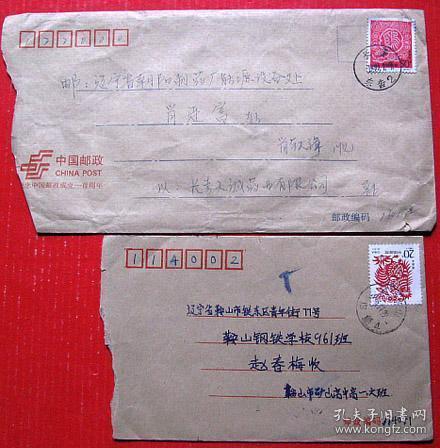 1993-1,生肖鸡邮票封一对--实寄封甩卖--实物拍照--包真,