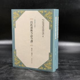 台湾商务版   林品石 注译《吕氏春秋今注今译(新版)》(上下册,布面精装)
